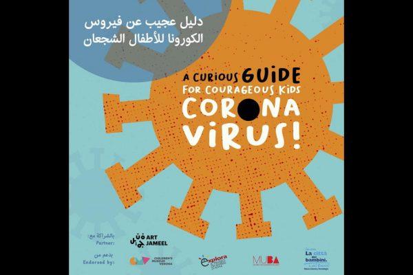 فيروس كورونا: دليل صغارنا الشجعان