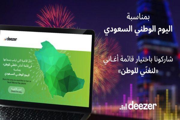 ديزر تدعو السعوديين للتعبير عن حبهم للمملكة عبر الموسيقى