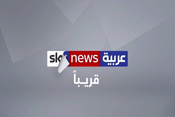 سكاي نيوز عربية تكشف عن انطلاقتها الجديدة