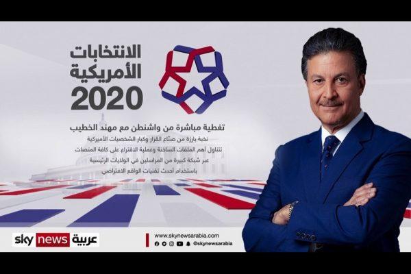 سكاي نيوز عربية ترصد مستجدات الانتخابات الأميركية