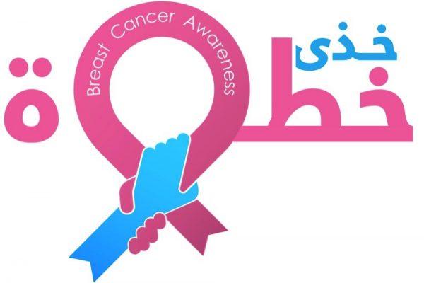 """فايزر تطلق حملة """" خذي خطوة"""" لدعم مرضى سرطان الثدي"""