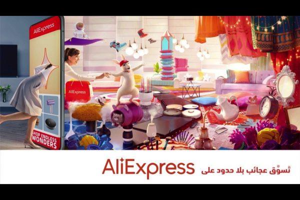 """موقع """"علي إكسبرس"""" يطلق نسخة 2020 من مهرجان 11.11"""