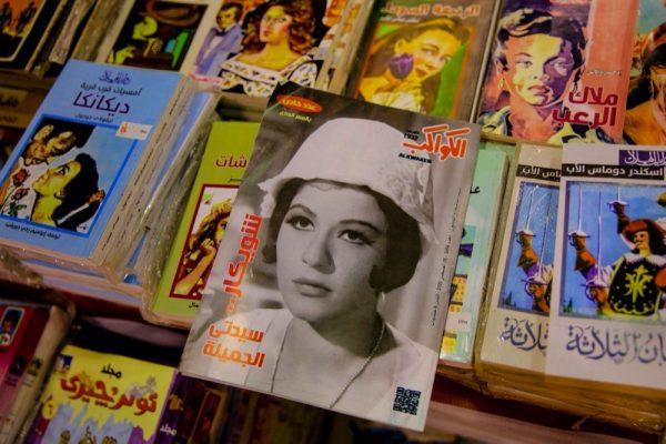 """""""الهلال"""" المصرية تعرض كتب عمرها 128 عاماً"""