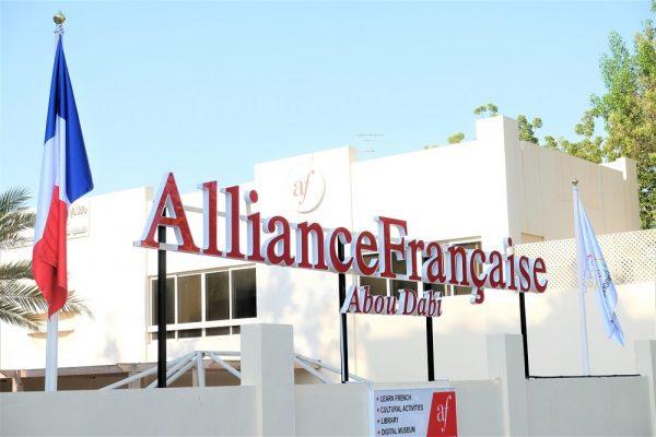 """تحدّث الفرنسية بطلاقة مع دورات مركز """"ميزون دي لا فرانكوفوني""""  بمقرّ الرابطة الثقافية الفرنسية الجديد في أبوظبي"""