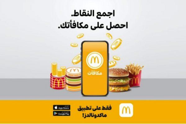 نقدم برنامج مكافآت ماكدونالدز الجديد