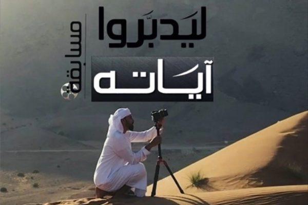 إذاعة القرآن الكريم من الشارقة ترصد 30 ألف درهم