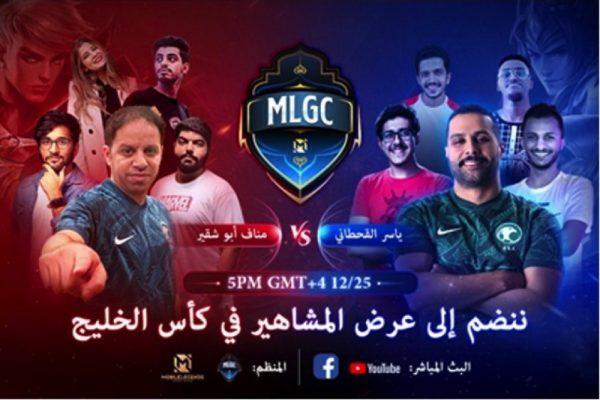 مواجهة الأبطال-MLBB تطلق أغلى الجوائز في شهر رمضان المبارك