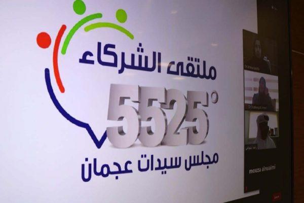 """مجلس سيدات أعمال عجمان ينظم """"ملتقى الشركاء°5525 الافتراضي"""""""