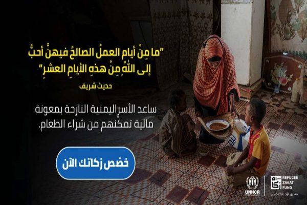 مفوضية اللاجئين تطلق نداءً عاجلاً لدعم الأسر النازحة في اليمن