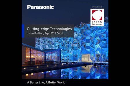باناسونيك تستعرض أحدث تقنياتها خلال مشاركتها في إكسبو 2020 دبي ضمن جناح اليابان